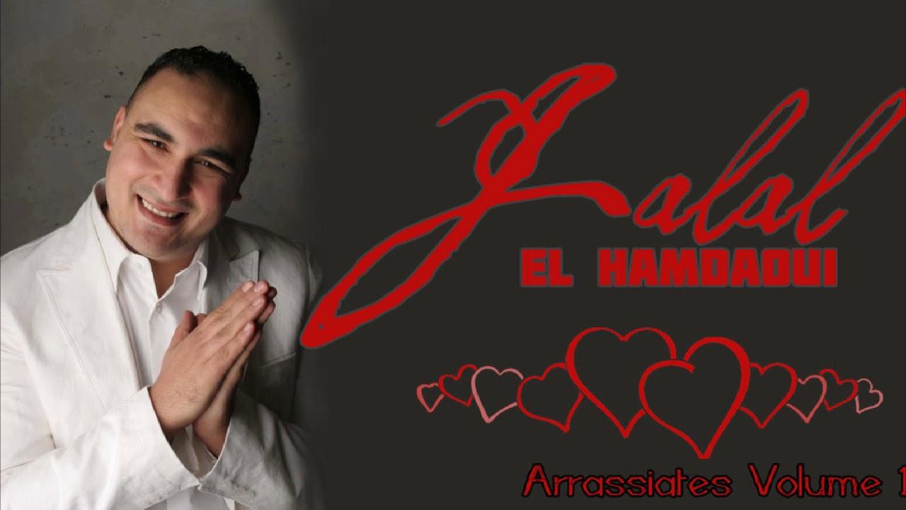EL JAY JALAL 3LA 3AWDOU TÉLÉCHARGER HAMDAOUI