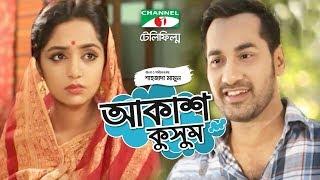 Akash Kushum   Bangla Telefilm   Sajal Noor   Himi   Channel i TV