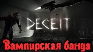 Deceit - ВАМПИРСКАЯ БАНДА