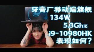 【4K】听说移动端CPU也能达到单核最高睿频5.3GHz了,那就让我们用微星的GS66,来测试一下intel目前移动端的最强旗舰i9-10980HK的性能(CC字幕)