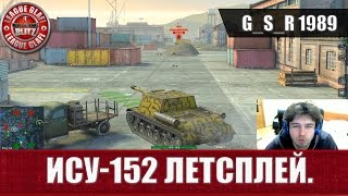 WoT Blitz - ИСУ 152 летсплей - World of Tanks Blitz (WoTB)