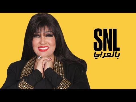 Download Youtube: حلقة فيفي عبده الكاملة في SNL بالعربي