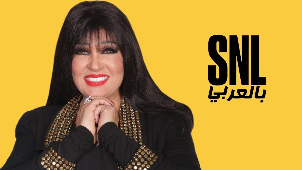 حلقة فيفي عبدة الكاملة - SNL بالعربي