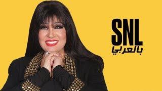 حلقة فيفي عبدة الكاملة SNL بالعربي