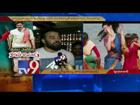 Pawan Kalyan's Katamarayudu takes Box Office by storm - TV9