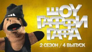 Шоу Гаффи Гафа / 2 сезон / 4 выпуск