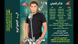 شاكر الحوتى - ألبوم وانا كني