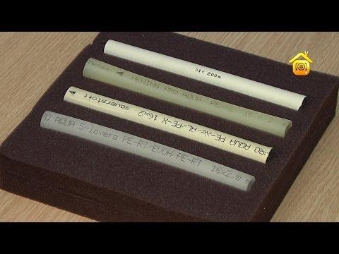 видео: Трубы для теплого пола. Рекомендации специалистов // forumhouse