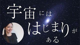 【宇宙にははじまりがある】宇宙膨張の発見とビッグバン