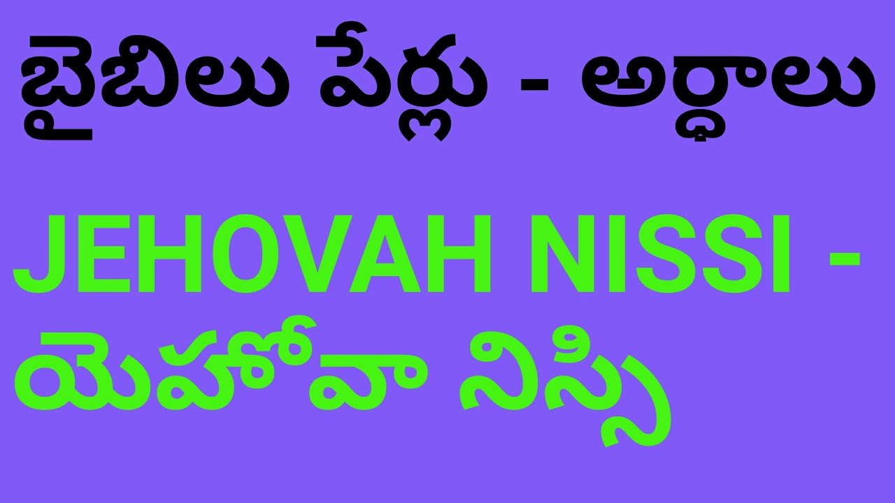యెహోవా నిస్సీ,JEHOVAH NISSI,NAMES OF GOD IN BIBLE,BIBLE NAMES AND MEANINGS