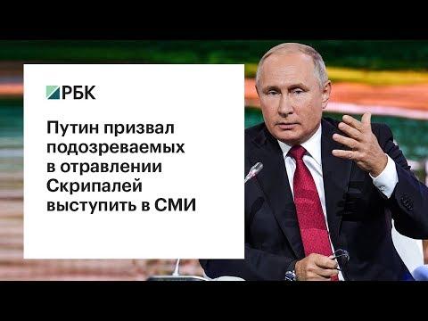 Путин обратился к «отравителям» Скрипалей