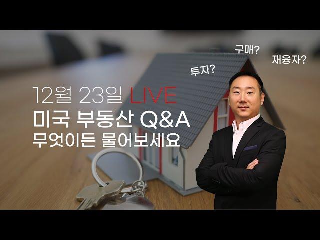 12월 23일 LIVE - 미국 부동산 Q & A