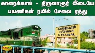 காரைக்கால் - திருவாரூர் இடையே பயணிகள் ரயில் சேவை ரத்து | Karaikal to Thiruvarur Trains