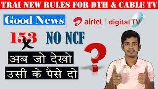 Good News For Airtel Digital TV Users - नहीं देना होगा ₹153 [The117] thumbnail