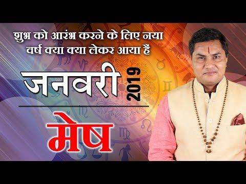MESH Rashi ♈ ARIES | Predictions for JANUARY - 2019 Rashifal | Monthly Horoscope | Suresh Shrimali