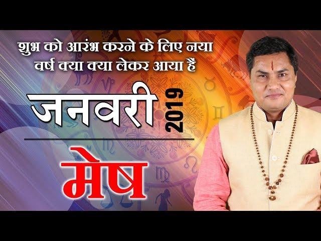 MESH Rashi ? ARIES   Predictions for JANUARY - 2019 Rashifal   Monthly Horoscope   Suresh Shrimali