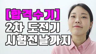 [합격수기 2편] 1년3개월 동차합격 30기 평가사님의…