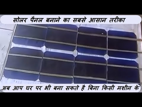 Earn rs 6 lacs per month from this business_Business of solar panel