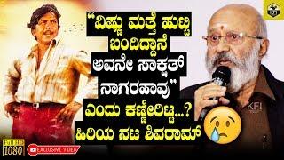 Actor Shivaram Emotional Speech About Dr Vishnuvardhan | Nagarahaavu New | Vishnuvardhan Movies