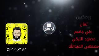 تعال - علي جاسم ومحمود التركي ومصطفى العبدالله | دي جي بومتيح