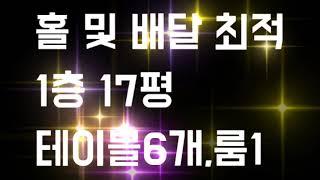 김해 내동 프랜차이저치킨집 매매