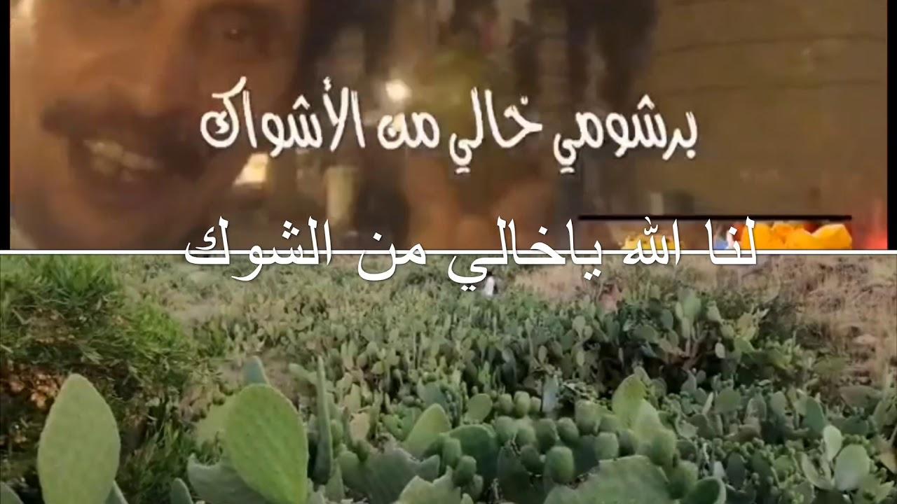 لنا الله ياخالي من الشوك وانا المولع على ناريين كيف كيف Youtube