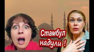 СТАМБУЛ. Как Обманывают Туристов в Стамбуле. КРУТО СЭКОНОМИЛИ?