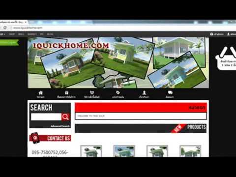 บ้านน็อคดาวน์ ราคาถูก สวย แข็งแรง บริษัท iQuickHome 095-7500752, 056-008422