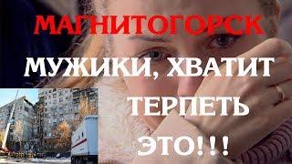 Взрыв дома в Магнитогорске. Почему это теракт в любом случае. И кто террористы.