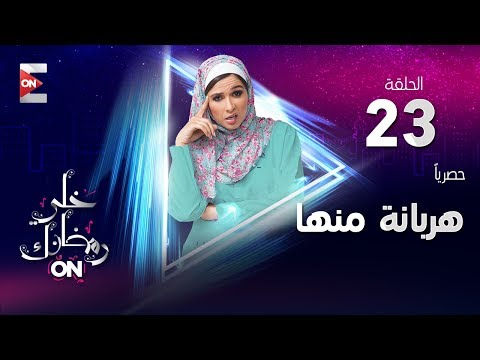 مسلسل هربانة منها - HD الحلقة الثالثة والعشرون - ياسمين عبد العزيز ومصطفى خاطر - (Harbana Menha (23