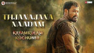 Thjanajana Naadam | Official Video Song | Kayamkulam Kochunni | Gopi Sunder | Jio Studios