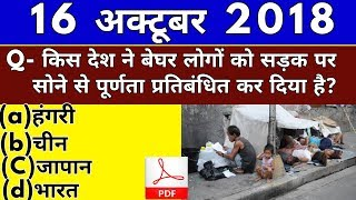 15 OCTOBER 2018 CURRENT AFFAIRS||DAILY CURRENT AFFAIRS||CURRENT AFFAIRS IN HINDI