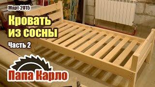 Кровать своими руками. Часть 2 Woodworking | Столярная мастерская