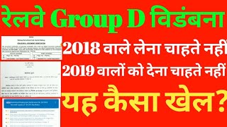 Railway Group D 2018 Update    RRC Group D 2019 Physical Protest Update