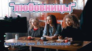 Любовницы 2019 трейлер/комедия/русский