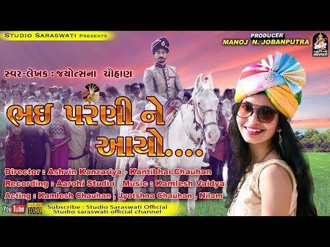 Bhai Parni Ne Aayo | JYOTSANA CHAUHAN | ભઈ પરણી ને આયો | જ્યોત્સના ચૌહાણ | New Marriage Song 2019