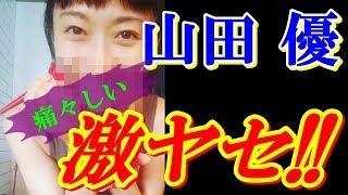 自身のインスタグラムに投稿した山田優の写真が物議を… 記事・画像引用...