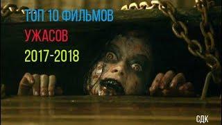 ТОП 10 ФИЛЬМОВ ЖАНРА:УЖАСЫ 2017-2018