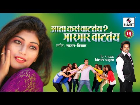 Ata Kasa Vatatay Gar Gar Vaatay DJ - Marathi Lokgeet - Sumeet Music