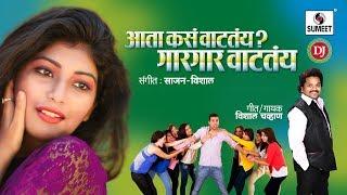 Aata Kasa Vatatay Gar Gar Vaatay DJ - Official Audio -  Marathi Lokgeet - Sumeet Music