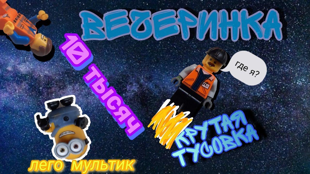 Бинго 10.000 подписчиков! (Лего мультик )/ Bingo 10,000 subscribers!  Lego film.