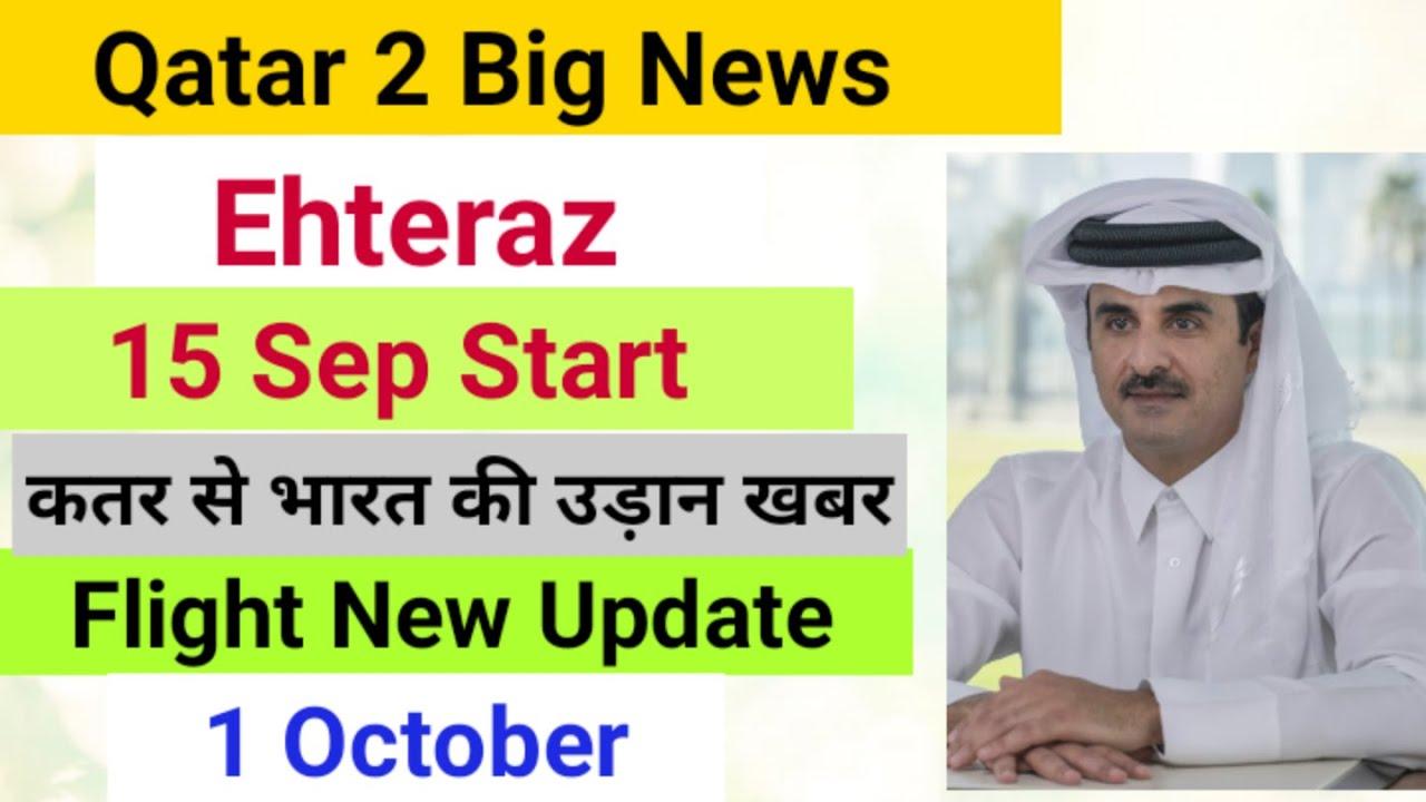 Qatar Today News// Qatar health ministry update EHTERAZ Today India to Qatar Flight News