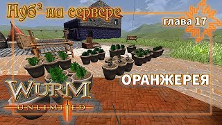 Нуб на сервере Wurm Unlimited Оранжерея (стрим)