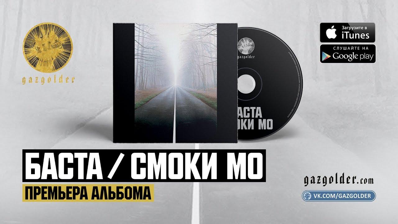 Баста / Смоки Мо – Африка