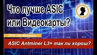 Что лучше ASIC или видеокарты? Antminer L3+ с окупаемостью 23 дня