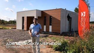 Дом за 90 дней — проект STEP HOUSE