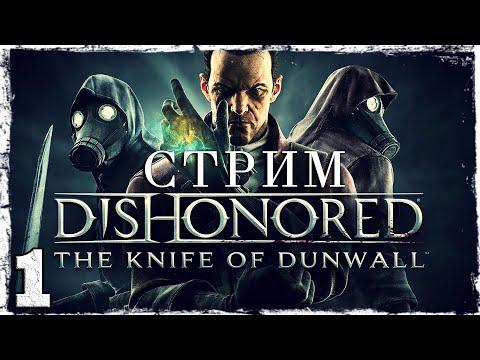 Смотреть прохождение игры Dishonored: The Knife of Dunwall DLC. Запись стрима #1.