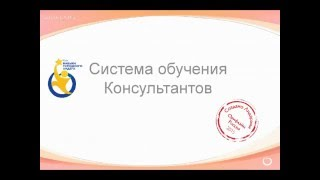 Оксана Колченко 16 05 2016 Система обучения консультанта