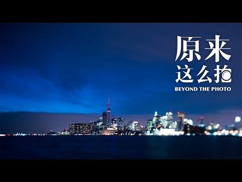 城市夜景之拍摄时机:原来这么拍 第84集