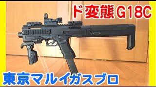 東京マルイ グロック18C ガスブローバック ド変態カスタム HERA Arms GLOCK Carbine Conversion Kit thumbnail